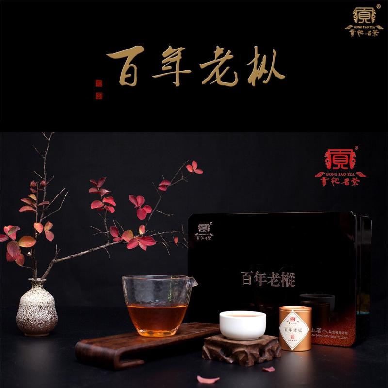 【贡袍名茶】百年老枞100g 茶叶礼盒装