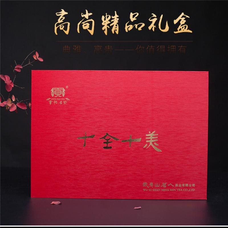 【贡袍名茶】十全十美 500g礼盒装茶叶