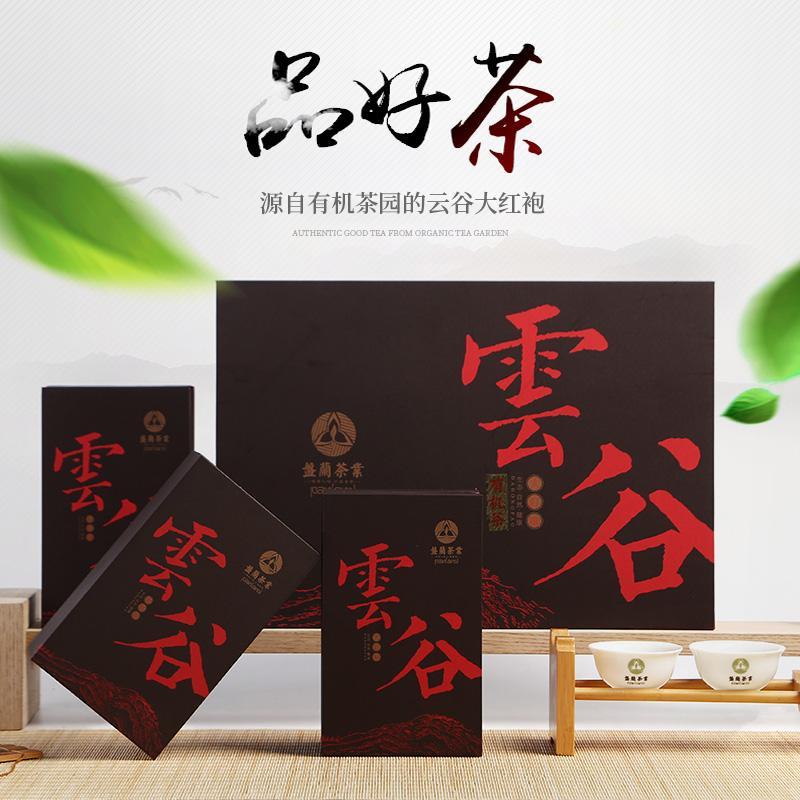 盘兰 云谷大红袍 240g