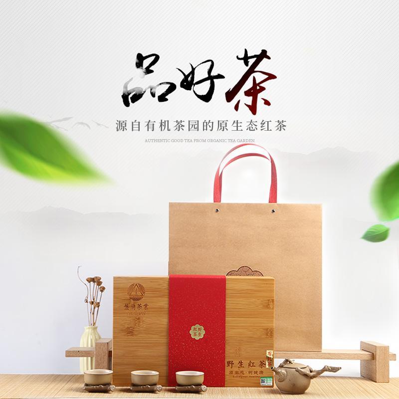 盘兰 原生态野生红茶 240g