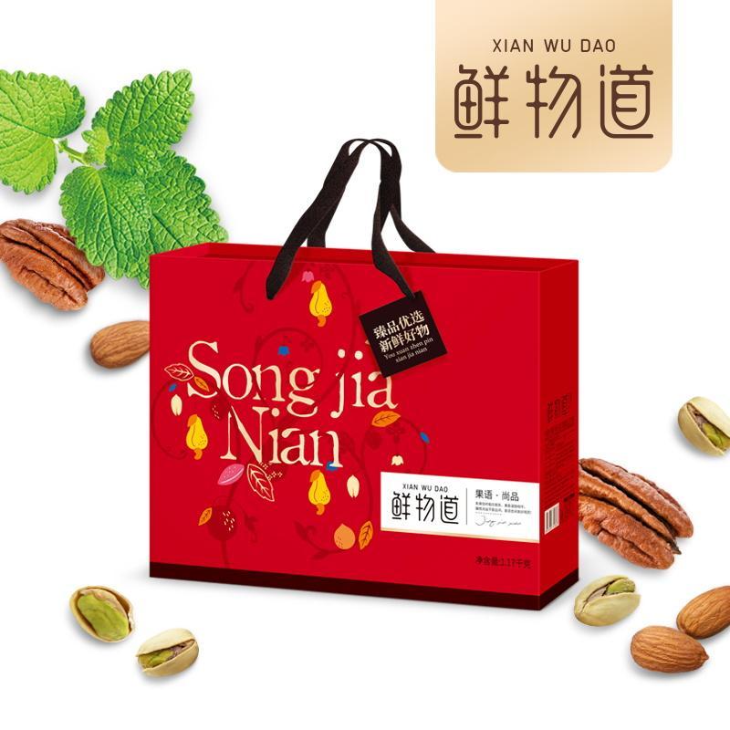 【五盒起订】鲜物道干果-果语·尚品干果礼盒