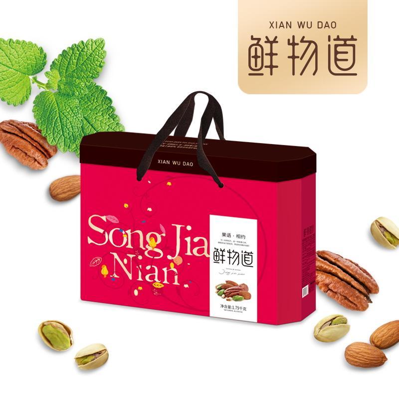 【五盒起订】鲜物道干果-果语·相约干果礼盒