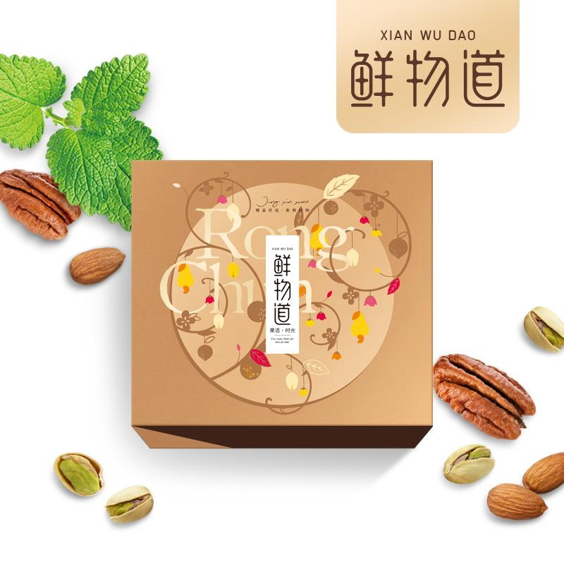 【五盒起订】鲜物道干果-果语·时光干果礼盒