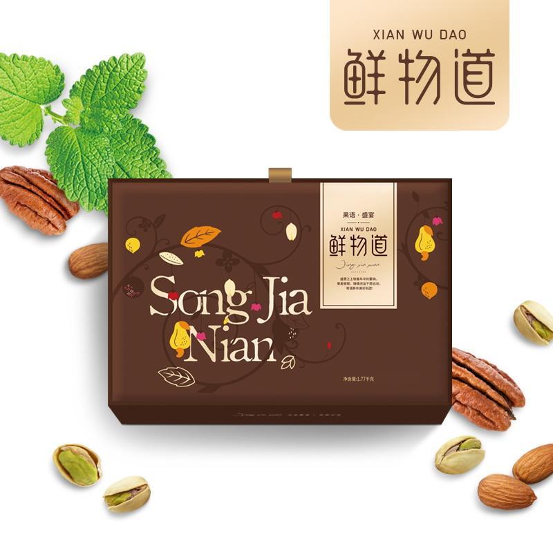 【五盒起订】鲜物道干果-果语·盛宴干果礼盒