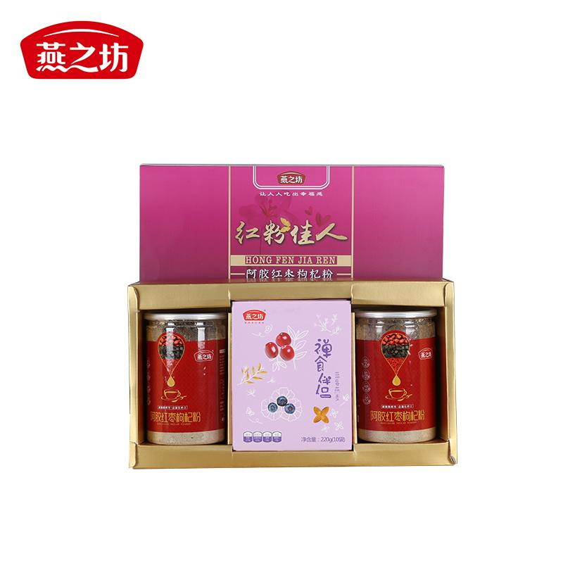 燕之坊 红粉佳人礼盒