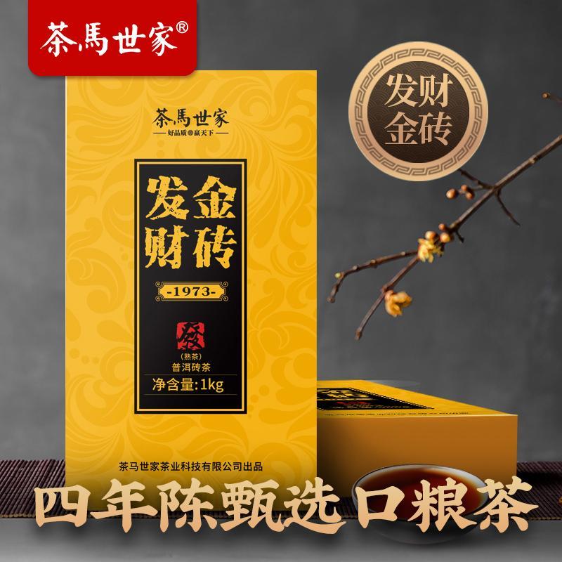 茶马世家新品大份量金砖普洱茶熟茶叶茶砖1000g礼盒装