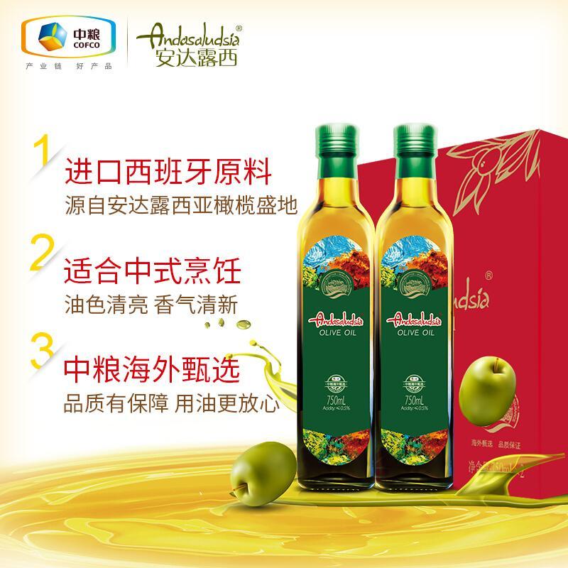【京东物流满99包邮】中粮 安达露西 橄榄油纯正礼盒 西班牙进750ML*2 中粮出品