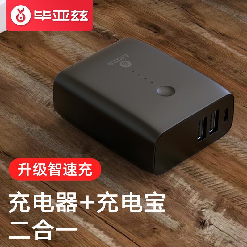 毕亚兹 充电宝+充电器二合一DYGD37