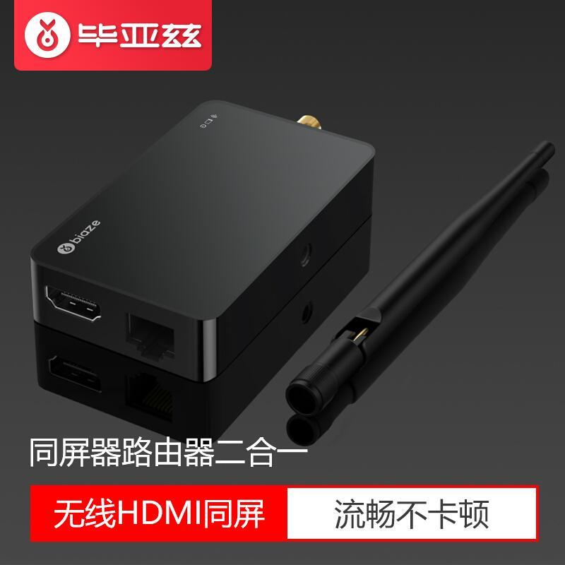 毕亚兹 无线同屏器HDMI R22