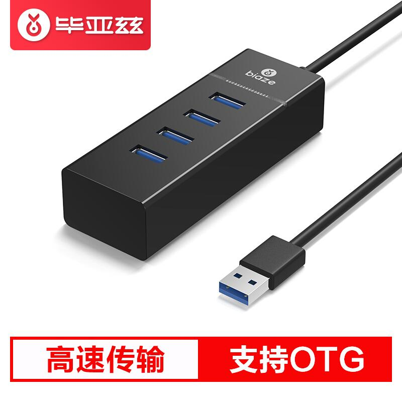 毕亚兹 USB3.0高速分线器 HUB7
