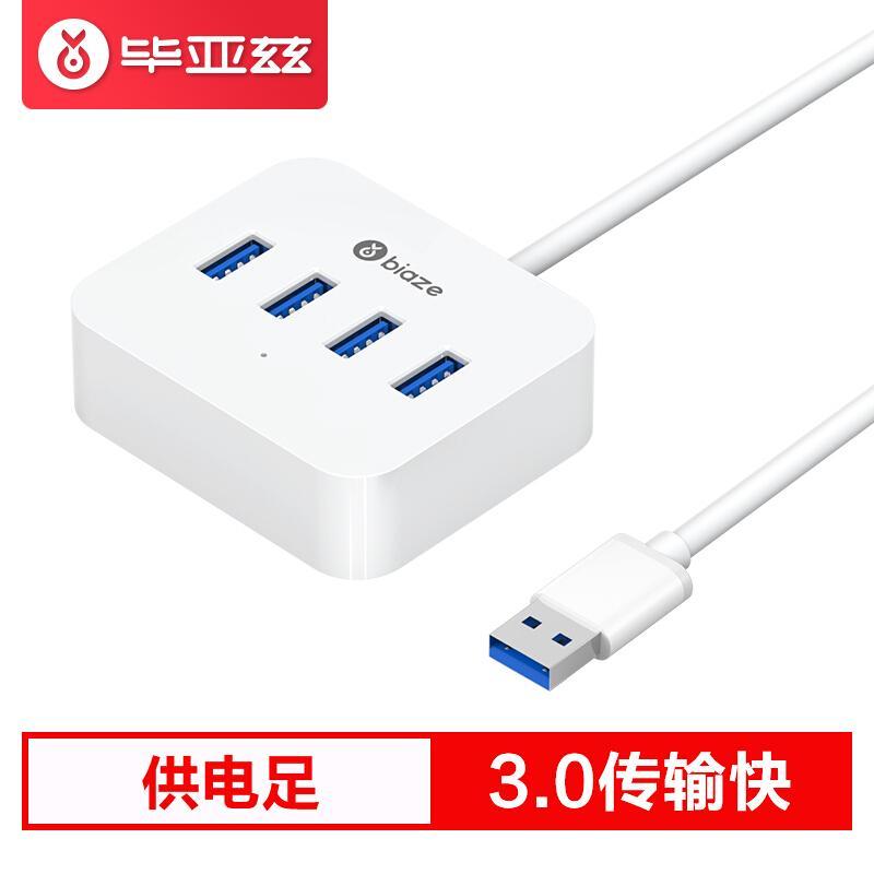 毕亚兹 USB3.0高速分线器HUB11