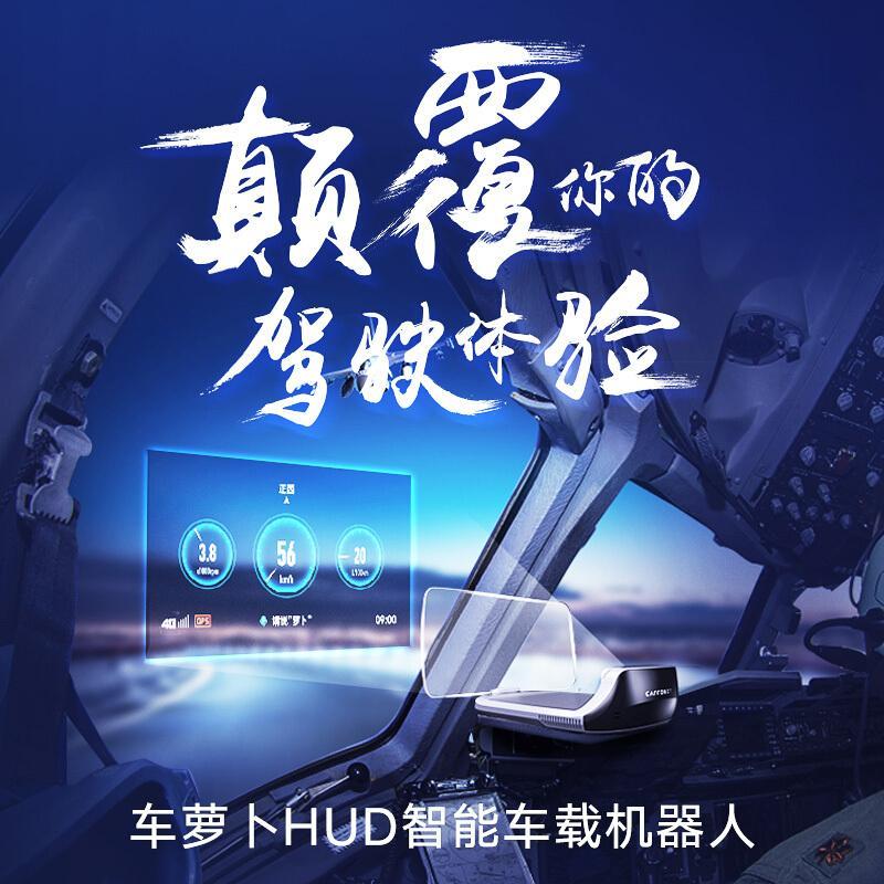 车萝卜HUD车载机器人 智享版C2-EIite