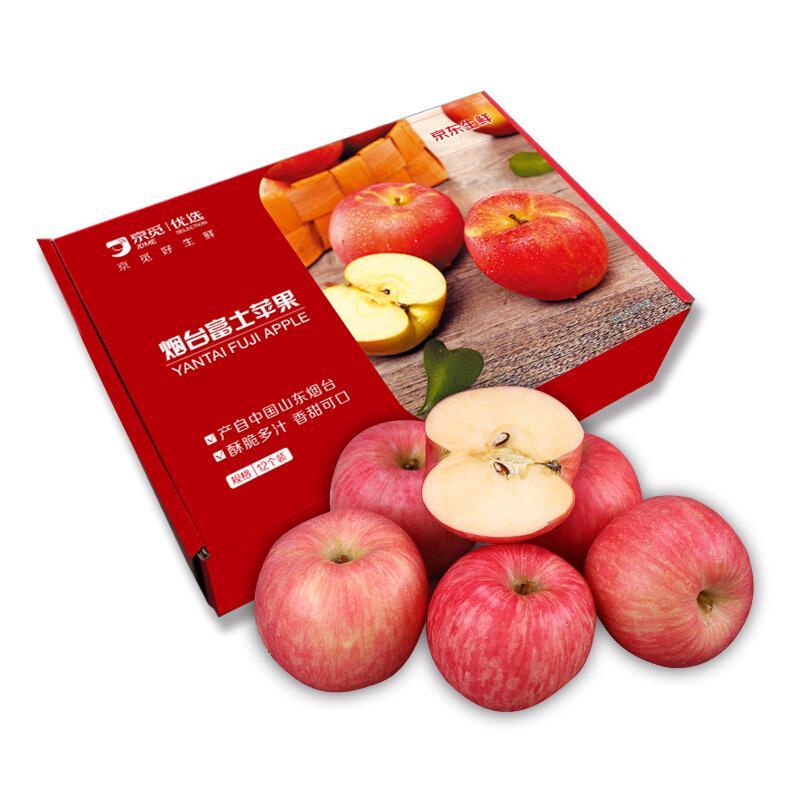 【京东物流满129包邮】山东栖霞苹果 精品12颗装红富士 单果重190g-240g 新鲜水果