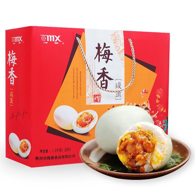 梅香 高邮咸鸭蛋黄熟流油20枚*75g年货礼盒装麻鸭蛋
