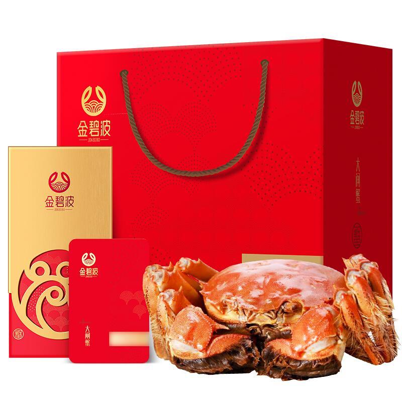【礼券】金碧波 大闸蟹礼券2588型 公蟹4.5两/只 母蟹3.5两/只 4对8只螃蟹 海鲜水产
