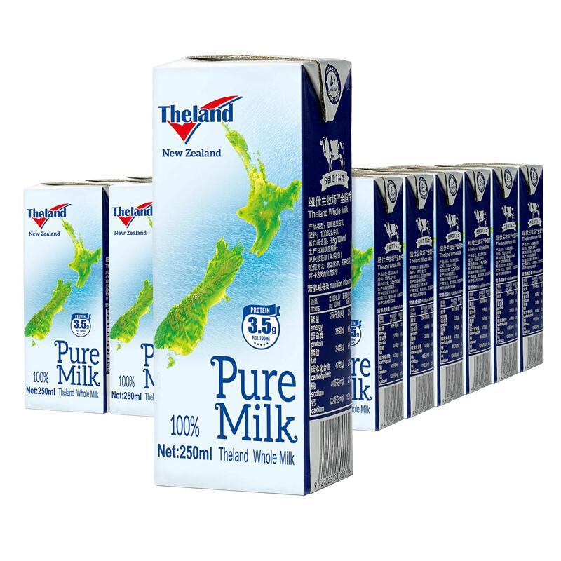 新西兰进口牛奶 纽仕兰 3.5g蛋白质全脂纯牛奶 250ml*24盒