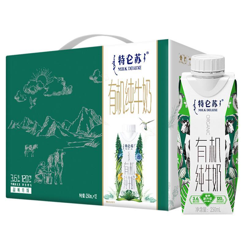 蒙牛 特仑苏 有机纯牛奶 梦幻盖 250ml*12 礼盒装