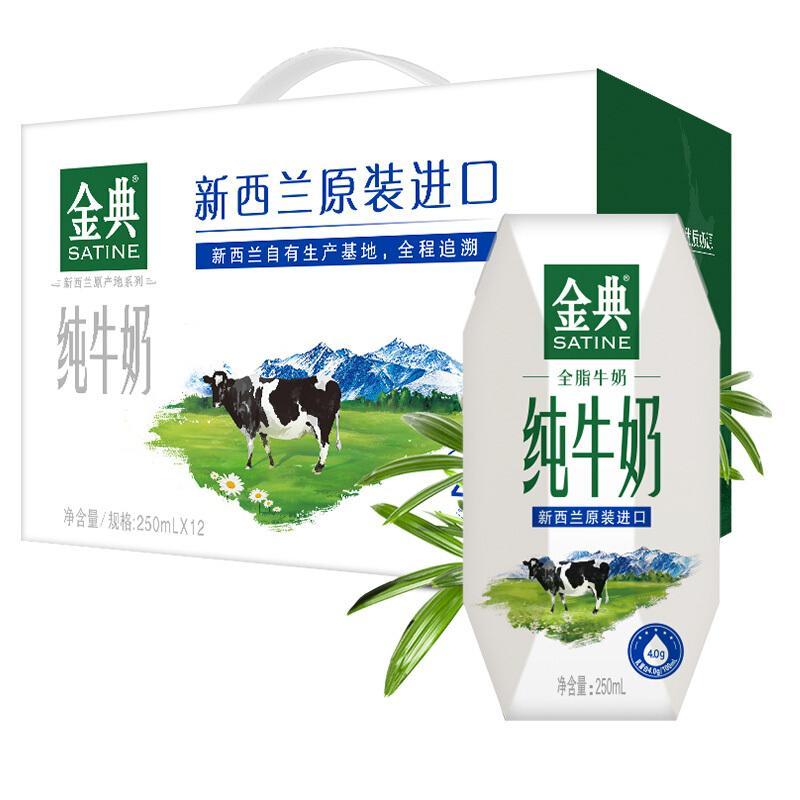 伊利 金典新西兰进口纯牛奶250mL*12盒/箱(礼盒装)