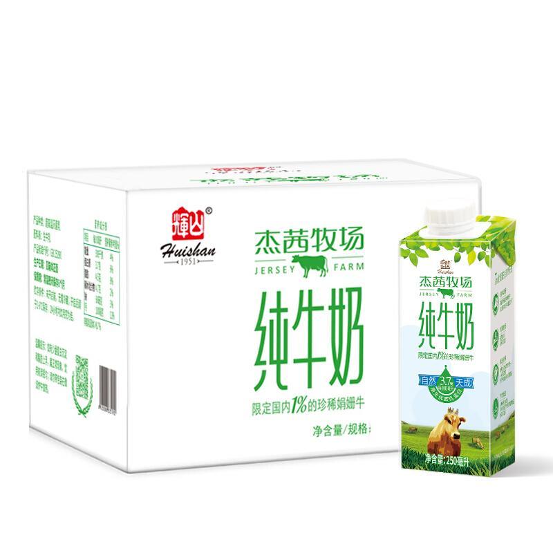 辉山(huishan)杰茜牧场纯牛奶 250ml*16盒 利乐峰