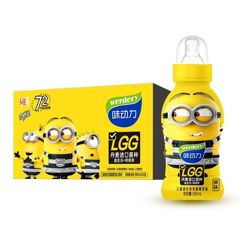 味动力 werdery 益生元儿童成长型乳酸菌 小黄人牛奶饮料 原味 188ml*20瓶 整箱