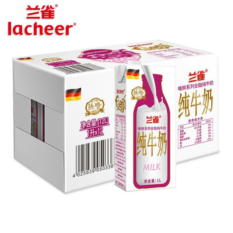 兰雀(Lacheer) 德国原装进口 全脂纯牛奶 早餐奶 3.6g/100ml