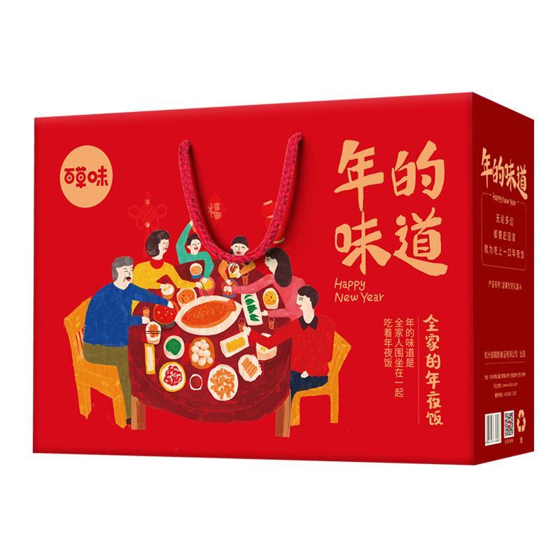 百草味 坚果礼盒8袋装 夏威夷果碧根果零食礼盒 全家团圆礼1380g/1388g/盒