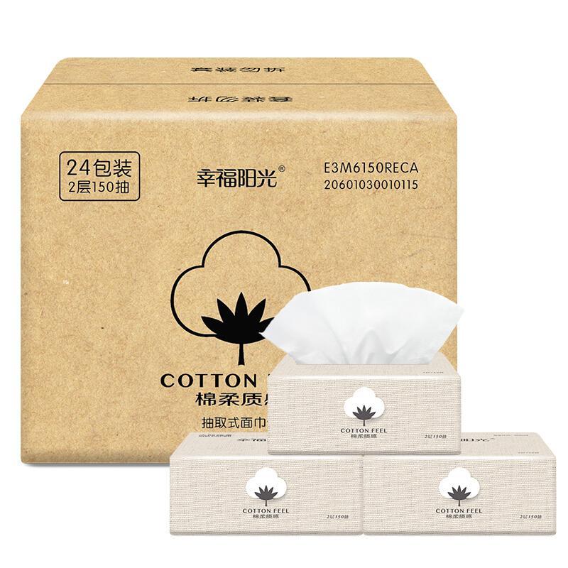 幸福阳光 抽纸 棉柔系列卫生纸巾 小规格软抽2层*150抽*24包卫生纸(整箱销售)