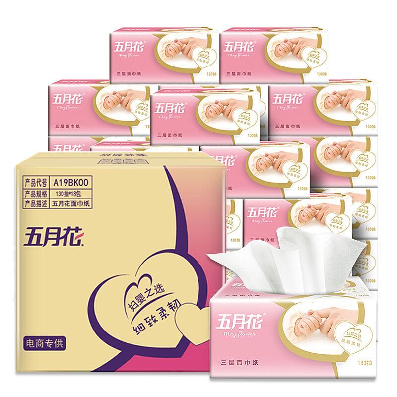 五月花(May Flower) 抽纸 妇婴3层130抽面巾纸*18包(小规格)整箱销售