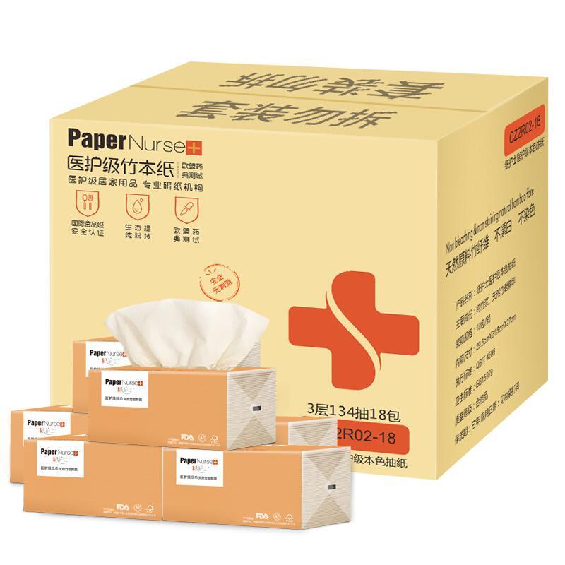 纸护士 抽纸 竹浆本色纸 抽取式面巾纸3层134抽18包(小规格) 整箱销售 无漂白妇婴适用
