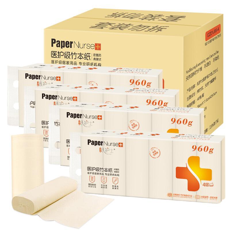 纸护士 卷纸 竹浆本色纸 无芯卫生纸厕纸4层80g*48卷 整箱销售 竹纤维不漂白 不堵马桶