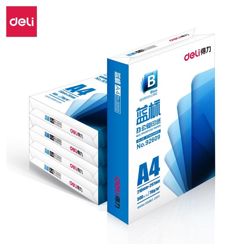 得力(deli)蓝标 70g A4 复印纸 500张/包 5包/箱(2500张)