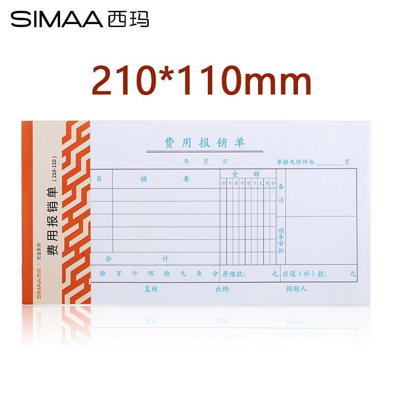 西玛 SIMAA 3015 优选费用报销单 210-110mm  50页/本  10本/包