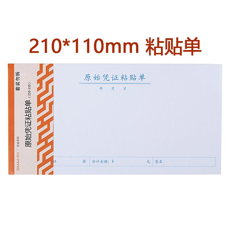 西玛(SIMAA)3016 优选原始凭证粘贴单 210*110mm 50页/本 10本/包