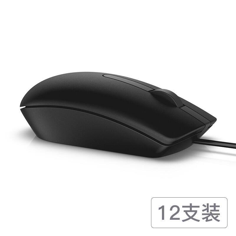 戴尔(DELL)MS116 有线鼠标 商务办公鼠标(黑色12支套装)