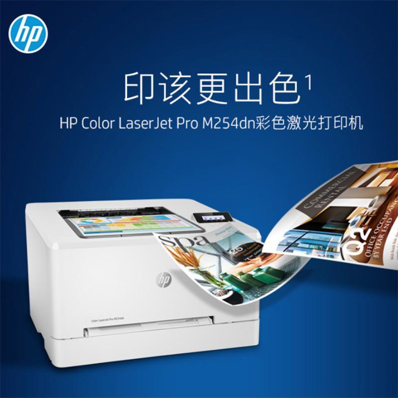 惠普 打印机Color LaserJet Pro M254dn