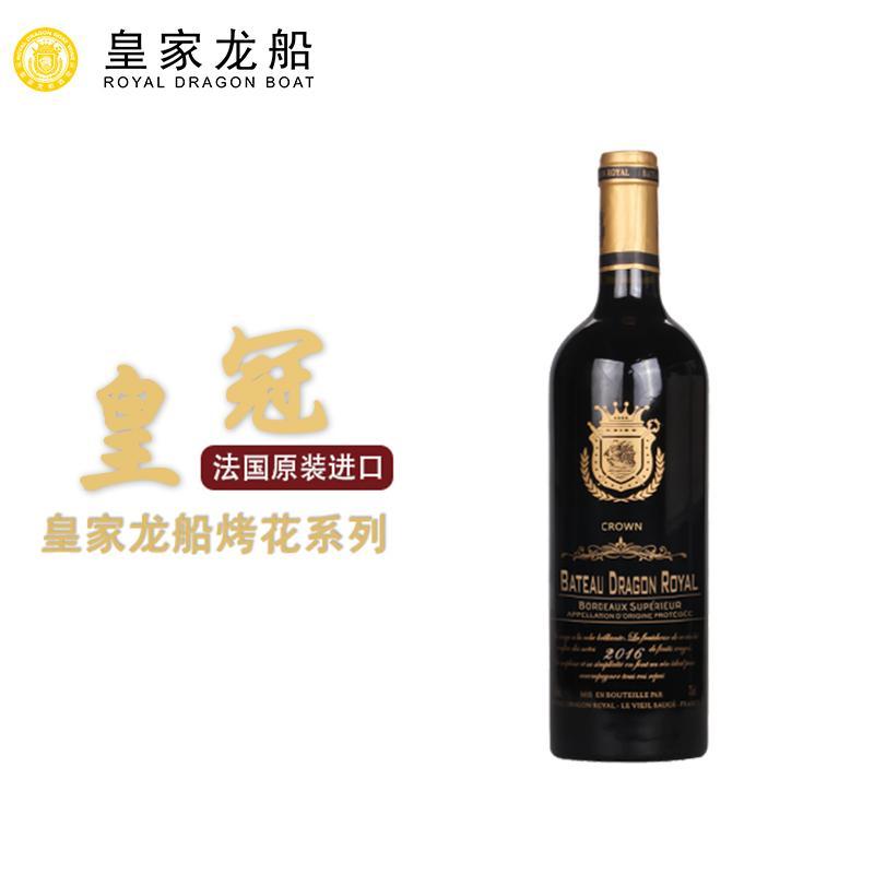 皇家龙船烤花系列——皇冠2016(单瓶装)