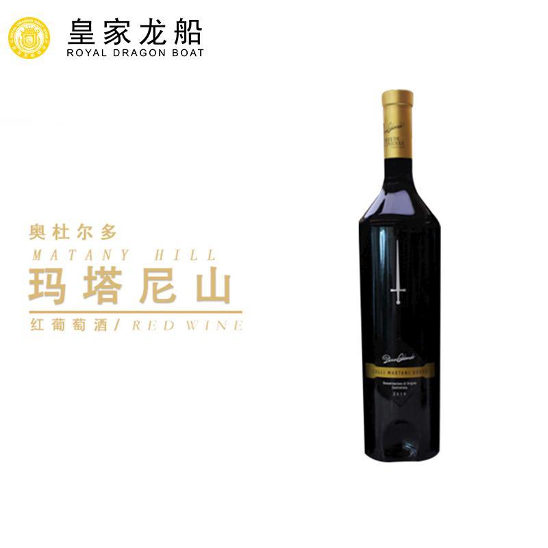 皇家龙船玛塔尼山红葡萄酒(单瓶装)