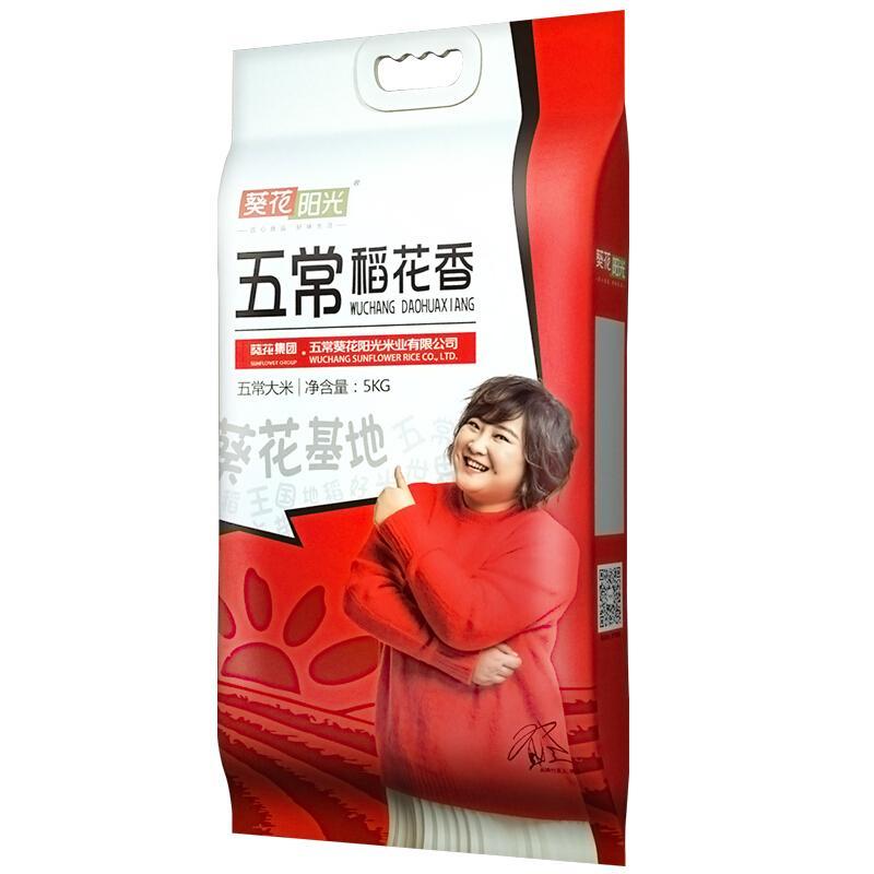 葵花阳光 五常稻花香大米5kg 东北大米 黑龙江五常大米10斤