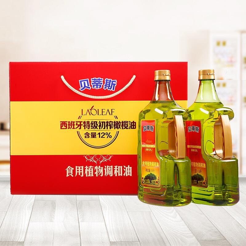 贝蒂斯 BETIS 葵花橄榄调和油食用油礼盒 高端健康礼品 1.6L*2 含12%特级初榨橄榄油