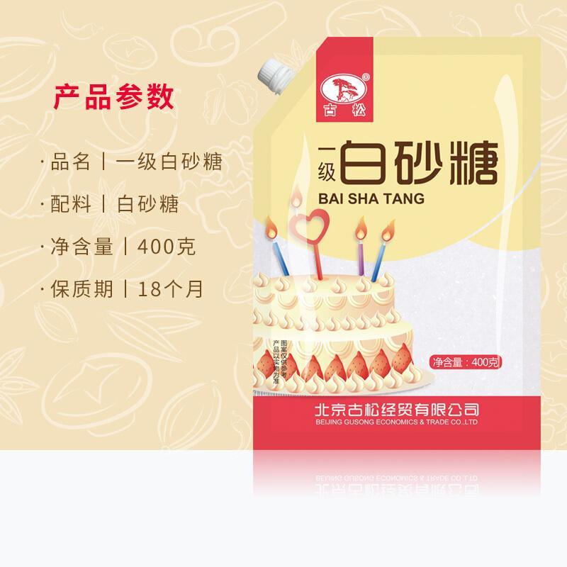 古松 砂糖 带盖白砂糖 易存储烘焙原料400g 二十年品牌