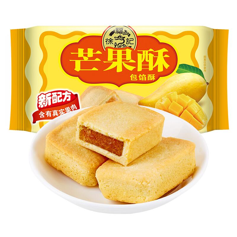 徐福记 包馅酥 芒果酥 营养早餐休闲零食下午茶点心184g