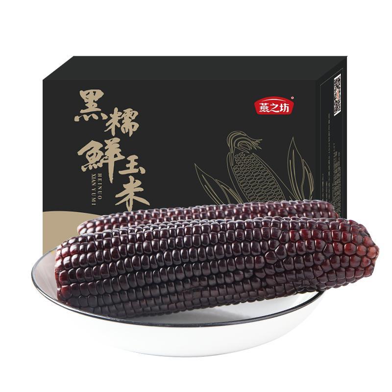 燕之坊黑糯鲜玉米真空鲜食粘玉米早餐甜糯玉米1.8kg