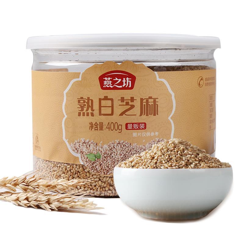 燕之坊白芝麻熟即食罐装干净免洗熟芝麻调料炒熟烘焙原料 400g