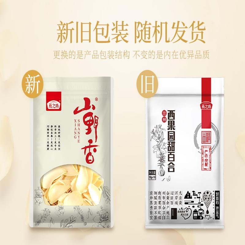 燕之坊西果园甜百合 10g×10袋