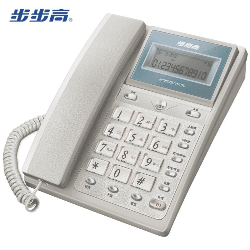 步步高(BBK)电话机座机 固定电话 办公家用 免电池 60度翻转屏 HCD6101流光银