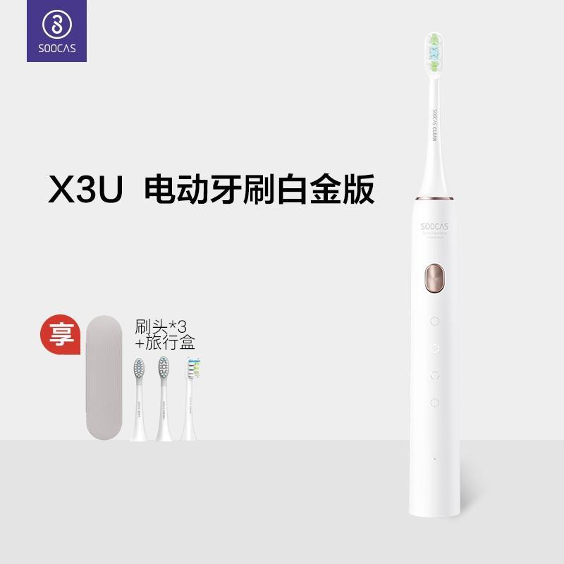 素士声波电动牙刷X3U