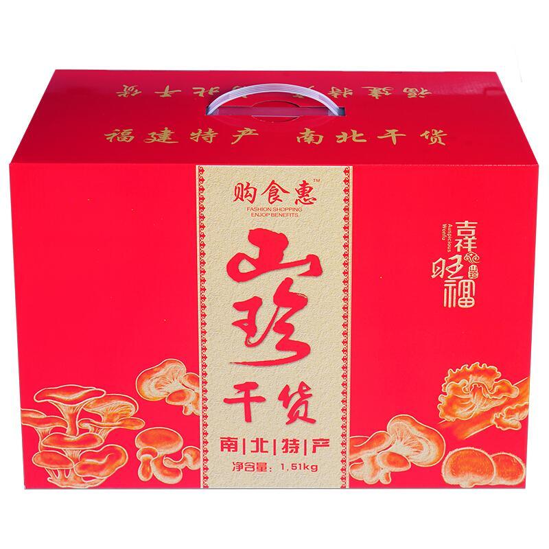 购食惠 干货礼盒 山珍 干菌 食用菌菇 礼盒 10种1510g
