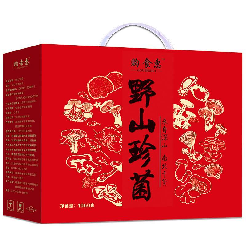 购食惠 干货礼盒 野山珍菌 食用菌菇 礼盒 10罐装1060g