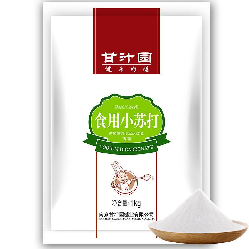 甘汁园 食用小苏打粉梳打粉1kg 饼干面包烘焙原料 厨房家用去污清洁除垢