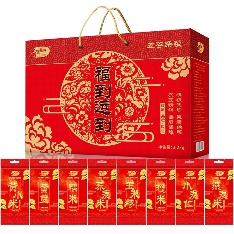 十月稻田  八种杂粮礼盒 福到运到( 礼物 五谷杂粮大礼包 粗粮 400g*8) 3.2kg